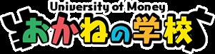 お金の学校